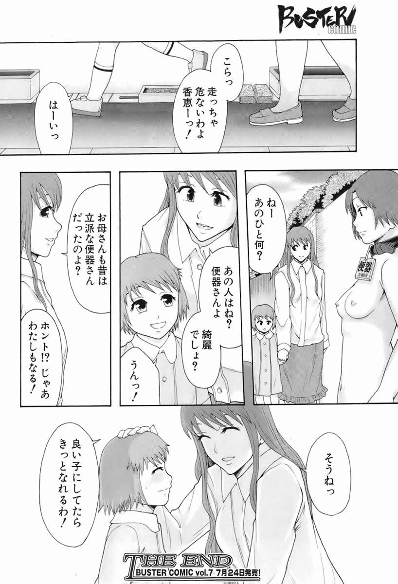syokugyoubenki_40