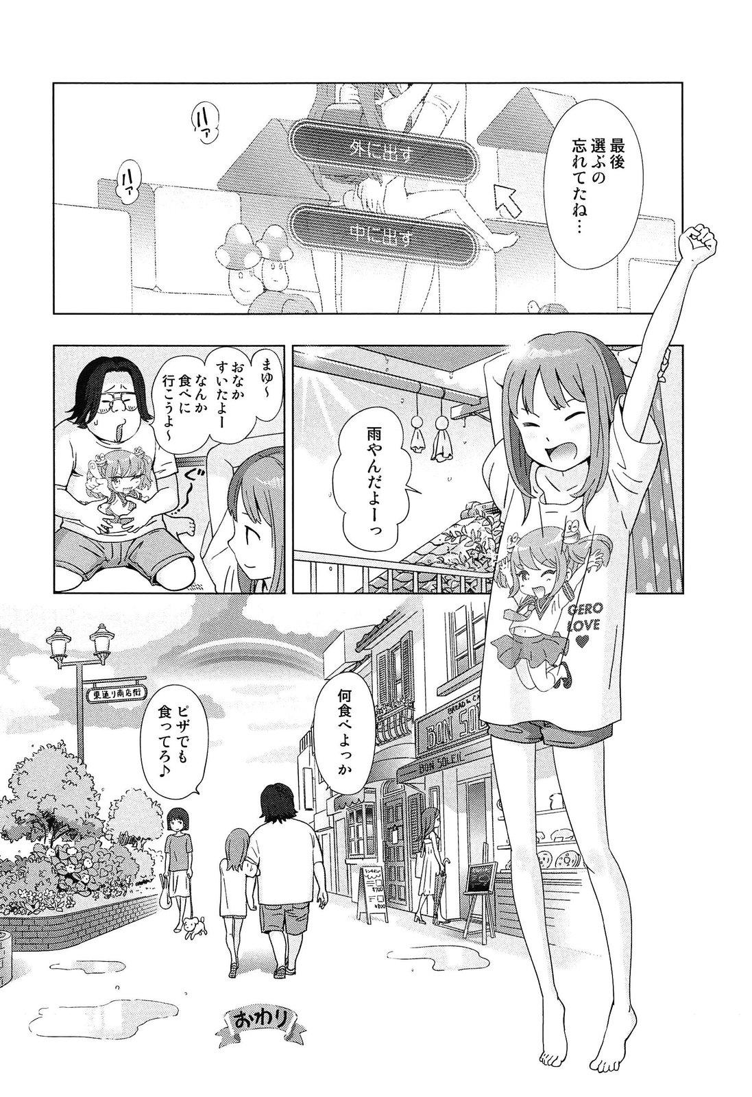 otakufukei-030