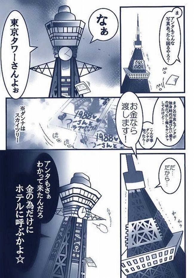 shinboru-004