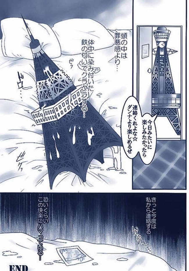 shinboru-009